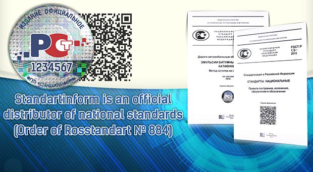 Стандартинформ - уполномоченный распространитель стандартов
